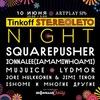 STEREONIGHT |10-11 июня| Tinkoff Stereoleto