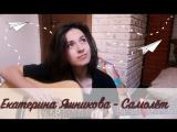 Екатерина Яшникова - Самолёт
