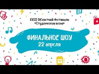 Финальное шоу XIII областного фестиваля Студенческая весна