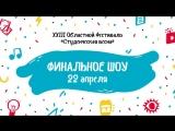 Финальное шоу XIII областного фестиваля «Студенческая весна»
