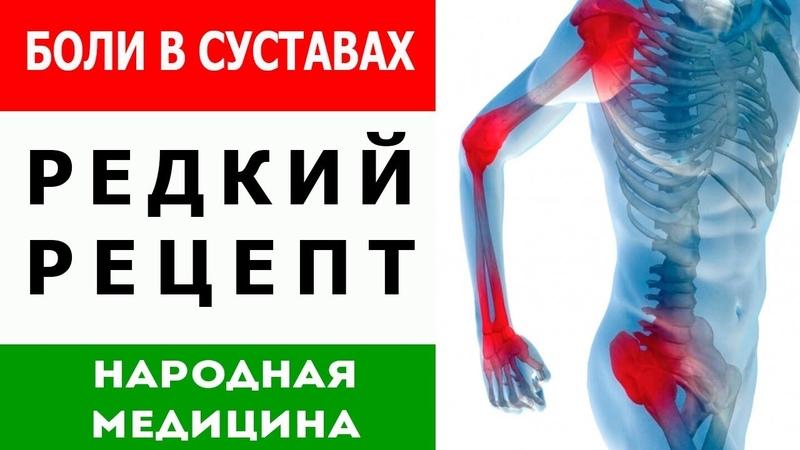 Как вывести соли из суставов ✅ Народная медицина, средства. Про здоровье