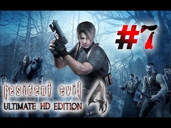 Прохождение Resident Evil 4 Ultimate HD Edition - Часть 7 ЗАМОК САЛАЗАРА