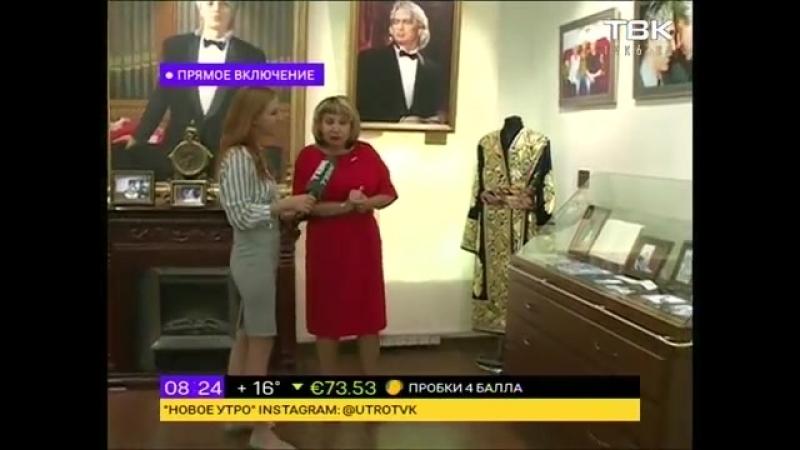 Выставка, посвящённая памяти Дмитрия Хворостовского, в музее-усадьбе Г.В. Юдина (ТВК, 25.07.18)