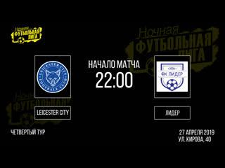 Обзор матча «leicester city» - «лидер». нфл на кирова (8х8) - 4-й тур