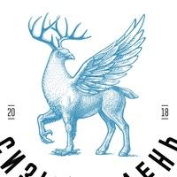 "Логотип Крафт-бар ""Сизый Олень"""