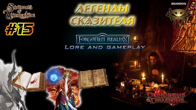 Легенды сказителя Neverwinter Nights Enhanced Edition Shadows of Undrentide 15