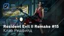 Resident Evil 2 Remaster [КЛЭР] #15 — Клэр Редфилд