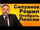 Силуанов Решил Отбирать Пенсии у Россиян - Михаил Хазин