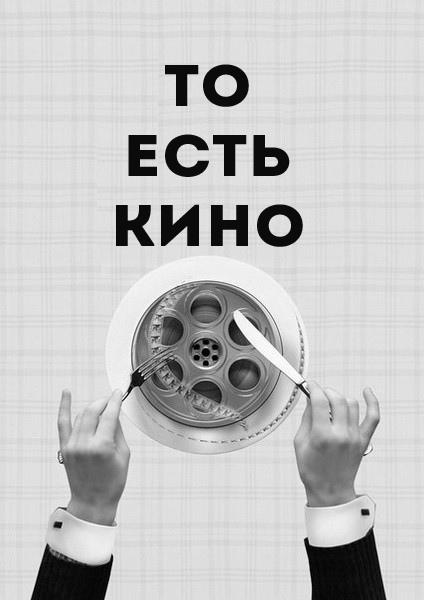 Афиша Воронеж То_Есть_Кино