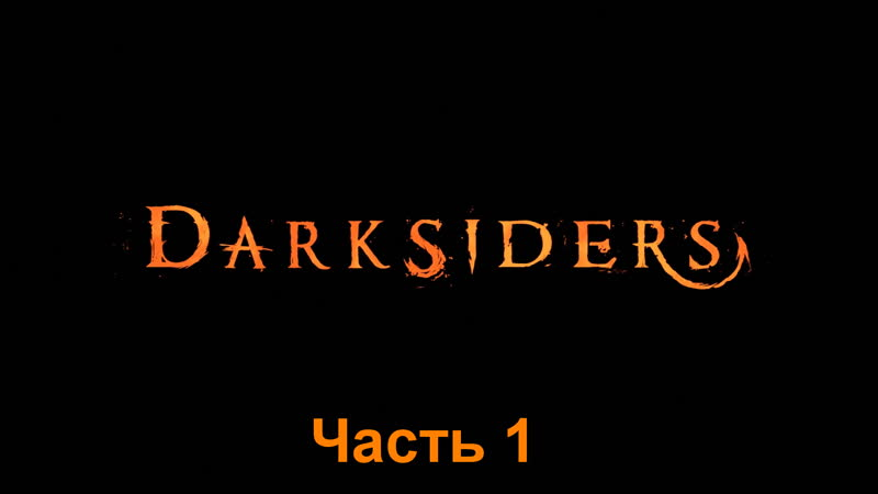 Darksiders - Warmastered Edition Часть 1