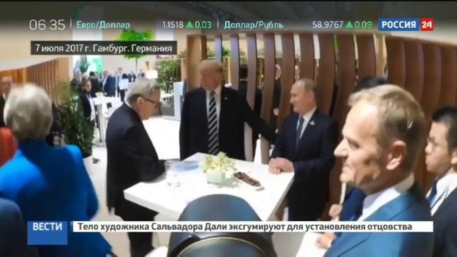 Новости на Россия 24 • Более половины американцев недовольны курсом Белого дома в отношениях с РФ