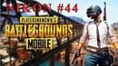 PUBG Mobile | Берем Топы | PlayerUnknown's BattleGrounds | 44