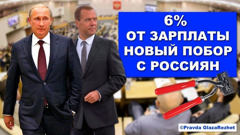 Россиян обяжут платить 6% от зарплаты в НПФ Очередное воровство у народа