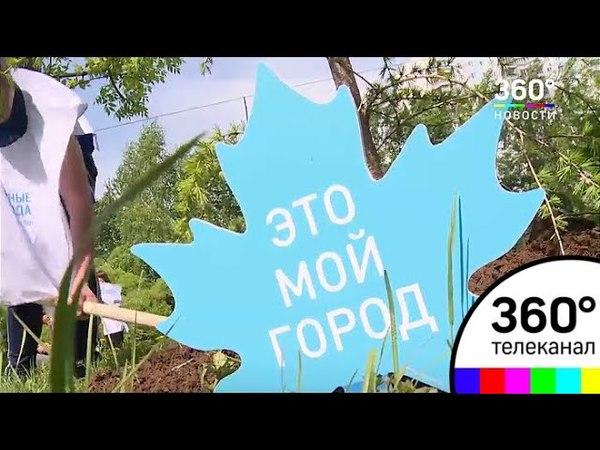 В парке 850-летия Москвы прошла ежегодная акция по высадке лиственничной рощи