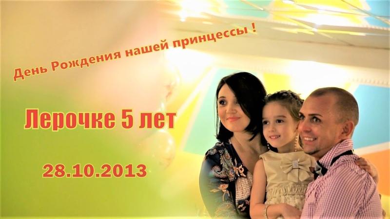 День Рождения нашей принцессы | 5 лет | 28.10.2013