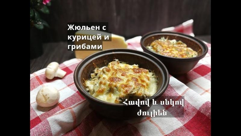 Жюльен с курицей и грибами / Հավով և սնկով ժուլիեն/Chicken and Mushroom Julienne