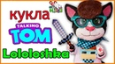 ГОВОРЯЩИЙ ТОМ ЛОЛОЛОШКА КАСТОМ ООАК КУКЛЫ ч. 3 Minecraft / My Talking Tom Muza Rukodeliya 🌺