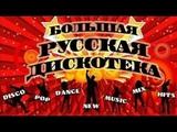 ДИСКОТЕКА!!! ЛУЧШАЯ РУССКАЯ ДИСКОТЕКА В СТИЛЕ -80 -90 -2000-х г.! Любимая песня 2017