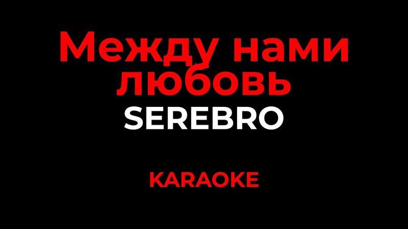 SEREBRO - Между нами любовь (Караоке)