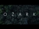 Трейлер второго сезона сериала Ozark