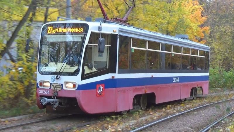 Трамвай 71-619А (КТМ-19А) №30264 с маршрутом №27к Михалково - Метро Дмитровская
