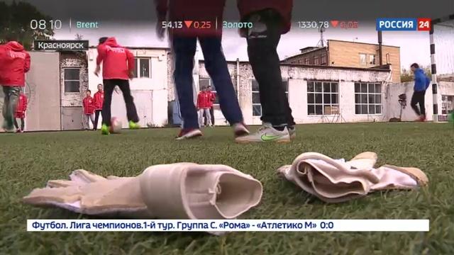 Новости на Россия 24 • Спорткомплекс для чемпионов построили в Красноярске