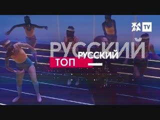 РУССКИЙ ТОП // 28 неделя