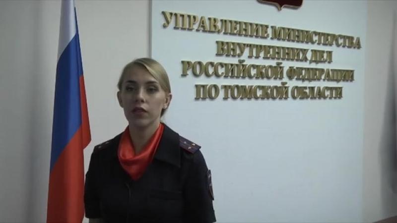 В Томской области возбуждено уголовное дело по фактам хищения более 700 тысяч рублей.mp4