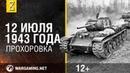 Сражение под Прохоровкой. Помним все World of Tanks