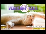 VECHERNY KEKS возвращается - в прямом эфире на старте недели и волнах радио Нелли-Инфо