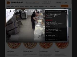 Веб-камера на сайте