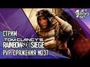 TOM CLANCY'S RAINBOW SIX SIEGE игра от Ubisoft СТРИМ PvP сражения вместе с JetPOD90 часть №37