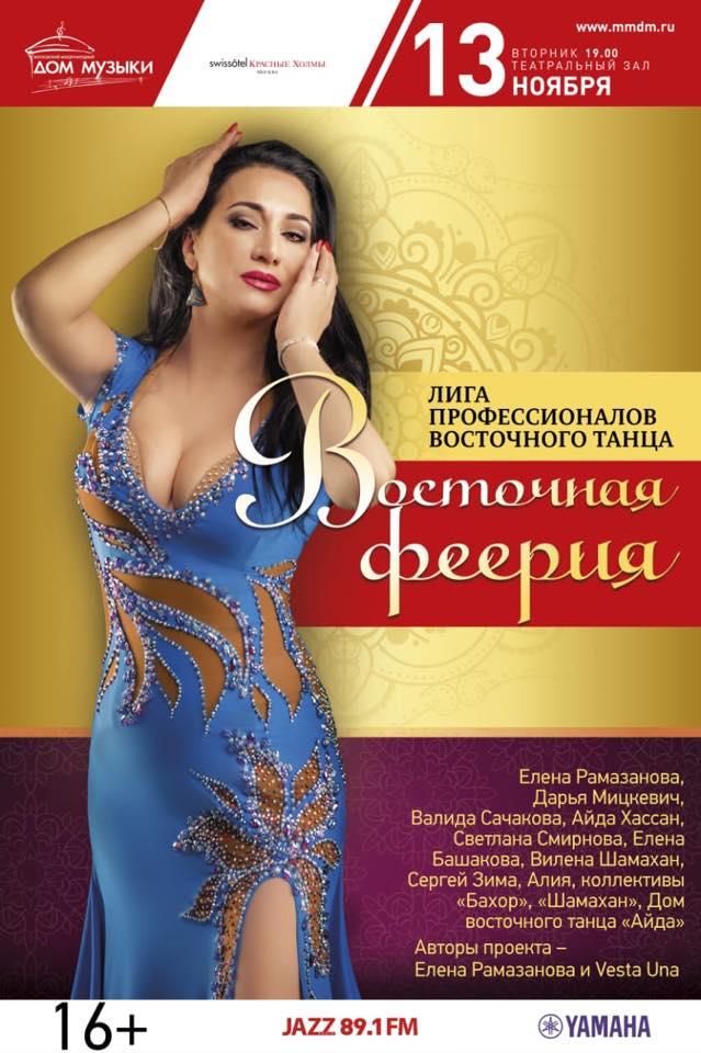 "Афиша Москва ""Восточная Феерия"" - Москва, 13 ноября 19:00"