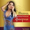"""""""Восточная Феерия"""" - Москва, 13 ноября 19:00"""