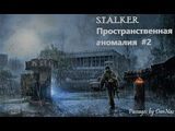 S.T.A.L.K.E.R. Пространственная аномалия (update 4.1) #2