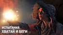 Rise of the Tomb Raider Испытания Сибирская глушь Хватай и беги