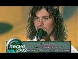Паскаль - 100 любви (Песня года 2002 Отборочный Тур)