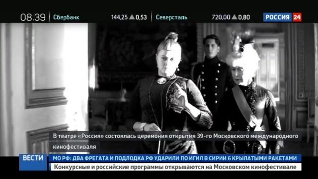 Новости на Россия 24 • Верните память: ММКФ-2017 открыла песня Марии Захаровой