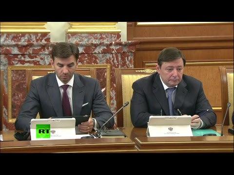 Заседание правительства России – LIVE