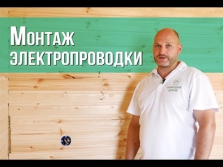 Коротко о строительстве: Монтаж электропроводки в доме