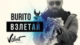 Burito - Взлетай (0+)