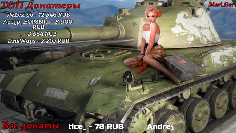 Покатушки с Марусей World of Tanks Blitz