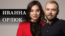 Иванна Орлюк Управление недвижимостью с 15 лет Как создать свой бизнес с нуля Дипломат