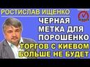 Ростислав Ищенко решение по судьбе Украины могут принять Болтон и Патрушев в Женеве 17 08 2018