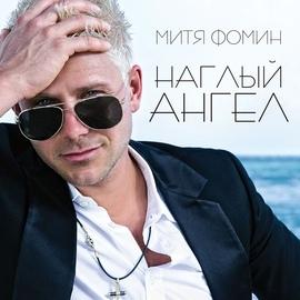 Митя Фомин альбом Наглый ангел