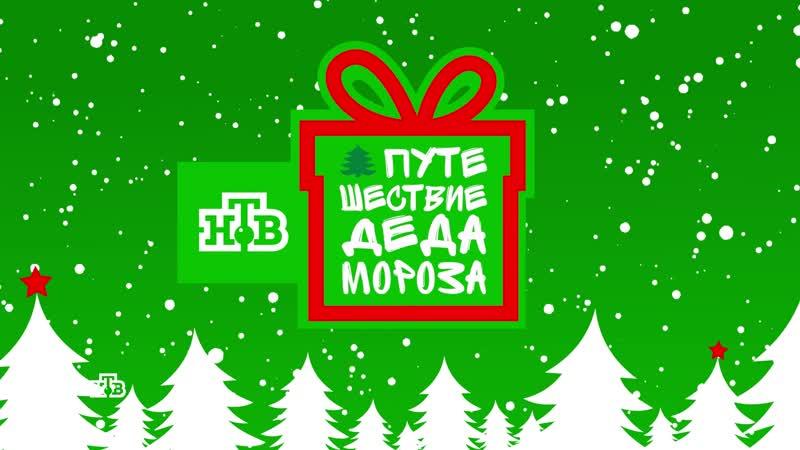 Путешествие Деда Мороза: Второй день в Кемерове