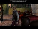 Dragon Age 2, Хоук ломает комедию в замке Эн - часть третья