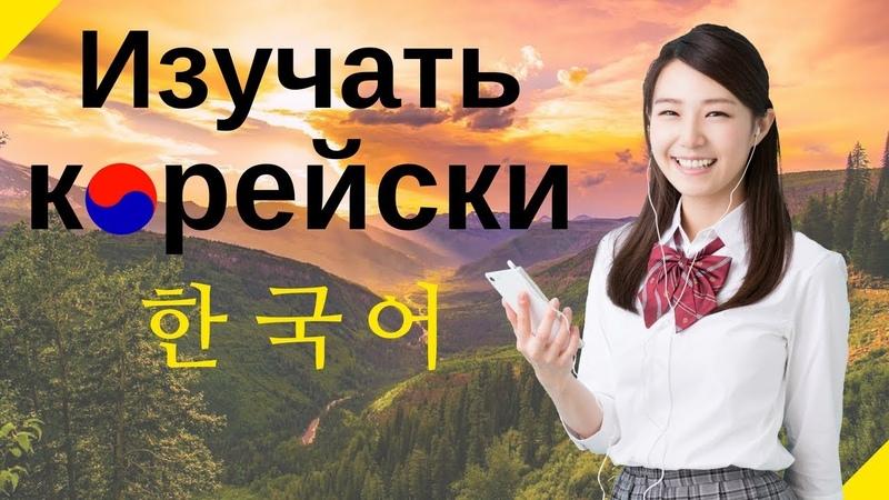 Изучать корейский язык во сне ||| Самые важные корейские фразы и слова ||| русский/корейский
