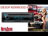 Обзор Kenwood KDC-320UI – автомобильный CD-ресивер с USB