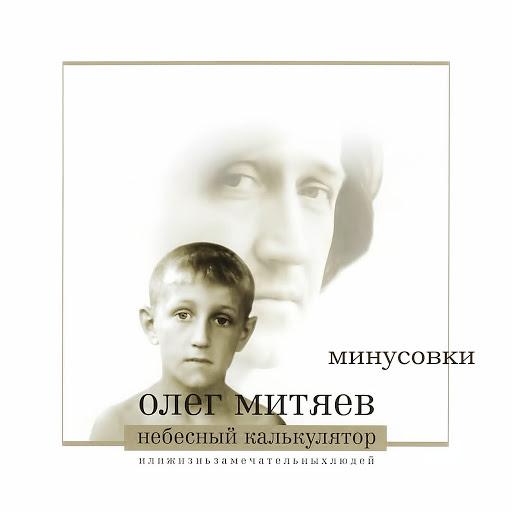 Олег Митяев альбом Небесный калькулятор (Минусовки)